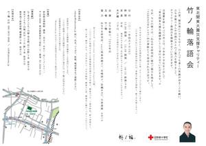 20110410takenowarakugo.jpg