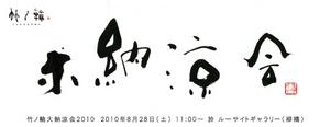 dainoryoukai2010.jpg