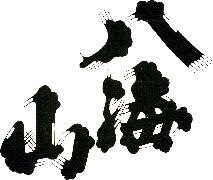 hachikuro180.jpg