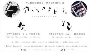 ogurakataira2011.jpg