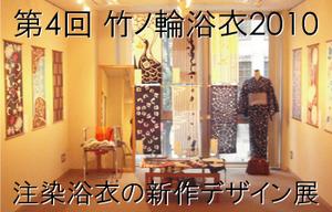 takenowayukata2010.jpg