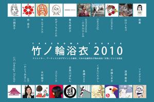 takenowayukata2010dm_b.jpg