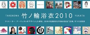 takenowayukata_banner.jpg