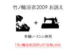 ty2009ordermade.jpg
