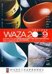 waza20_1.jpg
